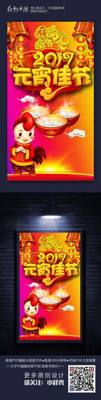 2017元宵佳节节日宣传海报设计素材