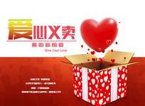 爱心义卖礼物公益红色海报