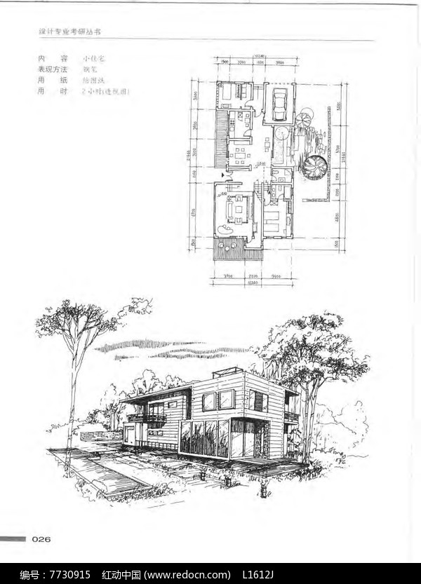 别墅黑白线稿手绘