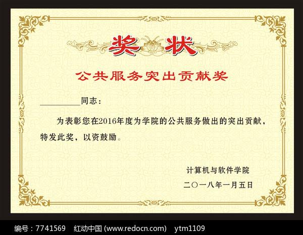 比赛奖状证书设计模板素材下载 编号7741569 红动网