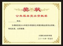 比赛奖状证书设计模板