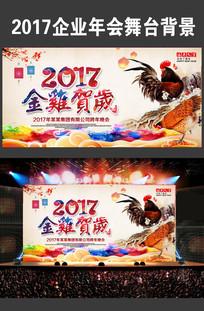 创意彩墨2017鸡年晚会背景图