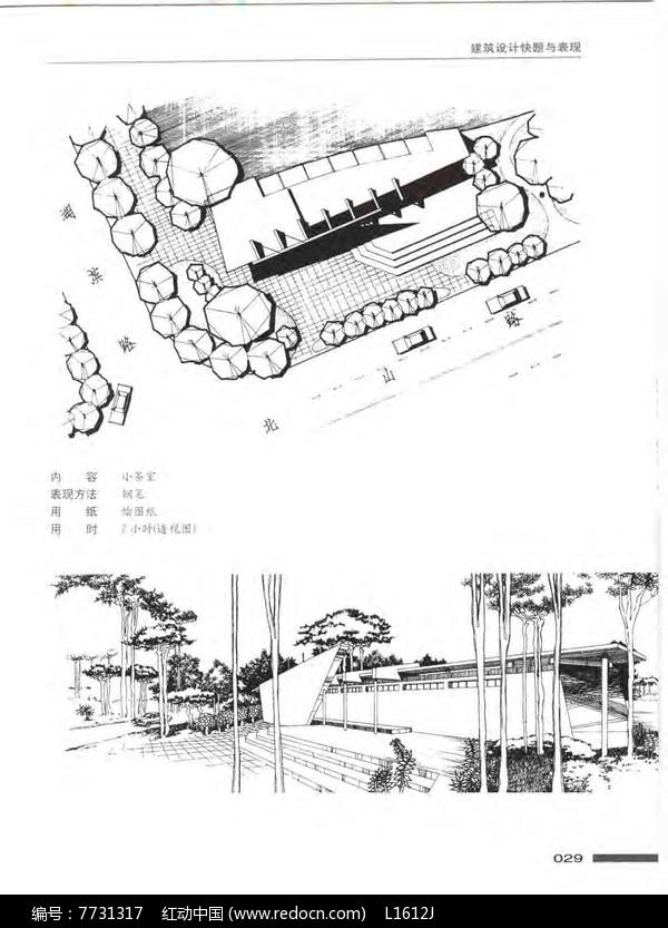 创意茶室建筑手绘