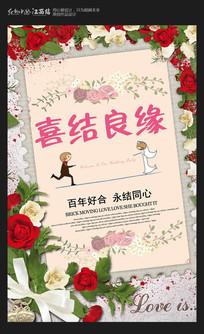 创意结婚婚庆海报