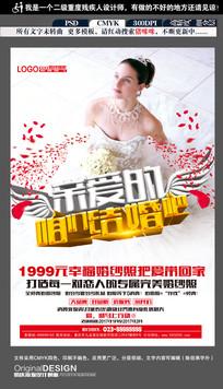 创意咱们结婚吧婚礼海报设计