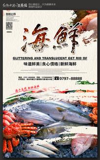 创意中国风海鲜促销海报设计