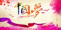 创意中国梦我的梦宣传海报