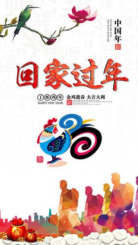 春节H5回家过年海报设计