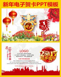 春节快乐2017年新年电子贺卡PPT模板