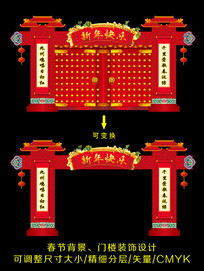 春节门楼装饰背景