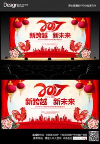 大气创意2017鸡年企业年会舞台背景设计