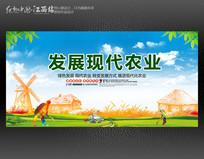 大气发展现代农业海报