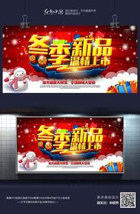 冬季新品温情上市活动促销海报设计