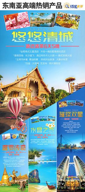 原创设计稿 海报设计/宣传单/广告牌 海报设计 普吉岛创意海报  下载