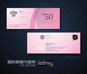 粉色整形美容优惠券代金券