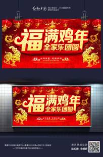 福满鸡年全家乐团圆宣传海报设计