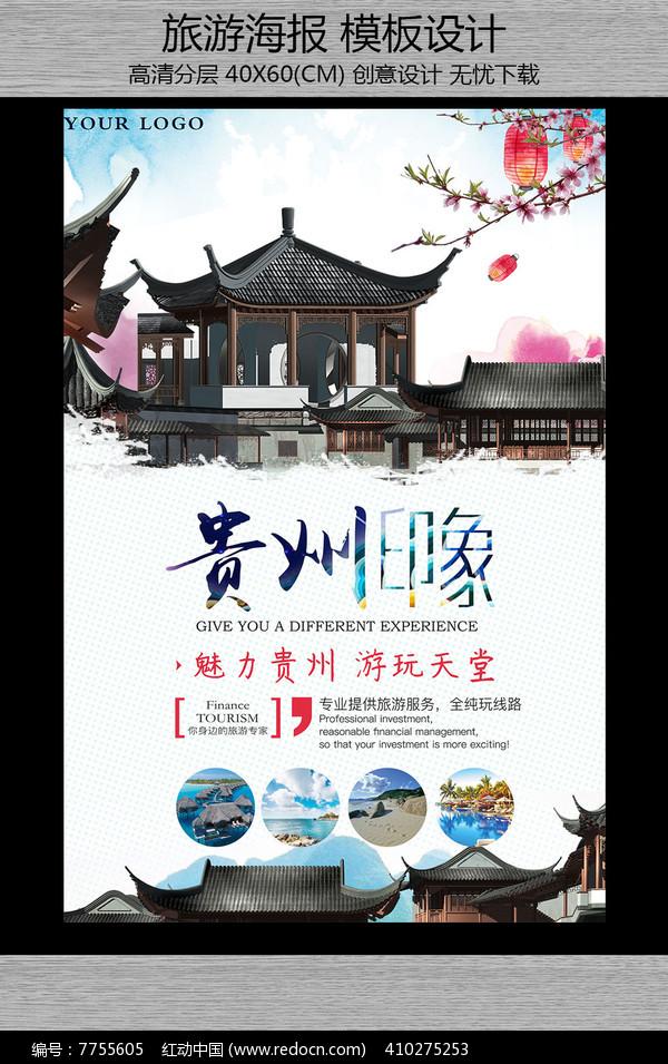 原创设计稿 海报设计/宣传单/广告牌 海报设计 贵州旅游海报  请您