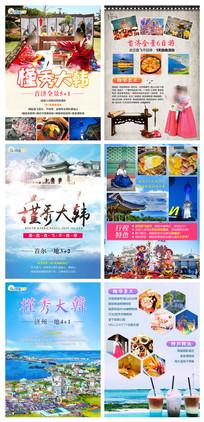 韩国旅游产品海报设计