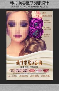 韩式整容定妆海报