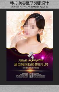 韩式整形美容海报