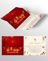 红色大气新年贺卡