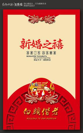 红色喜庆结婚婚庆海报设计
