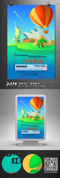 环球旅行宣传海报