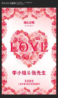 婚庆婚礼海报设计