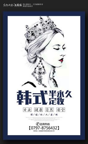 纹绣海报设计