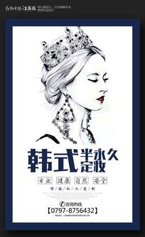 简约韩式半永久纹绣设计素材海报