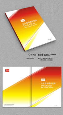 简约精美企业画册封面设计