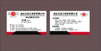 简约企业名片CDR
