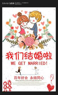 简约我们结婚啦婚庆海报