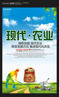 简约现代农业海报