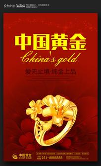 简约中国黄金珠宝首饰海报