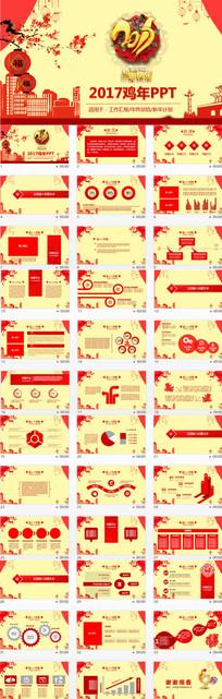 剪纸风017新年快乐年终总结计划PPT模板