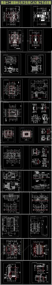 精选12套 公共卫生间CAD施工节点祥图