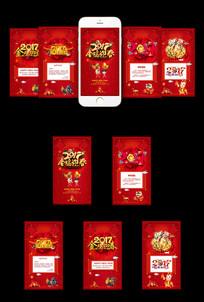 鸡年春节h5页面设计