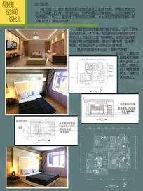 居住空间简约时尚风格家装设计方案3D源文件CAD源文件全套