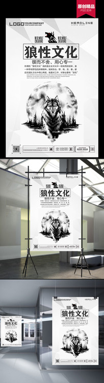 狼性文化企业海报