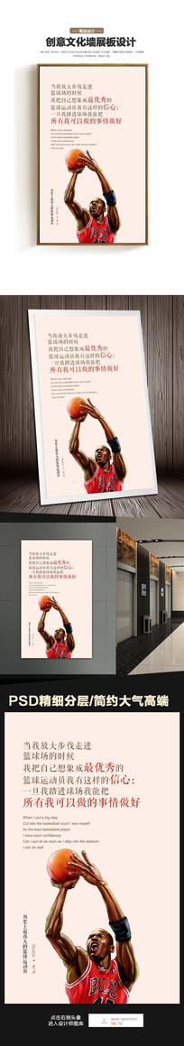 篮球之神乔丹励志挂画