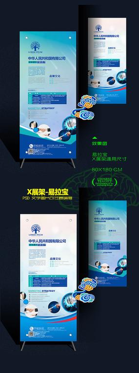 蓝色科技企业X展架背景设计