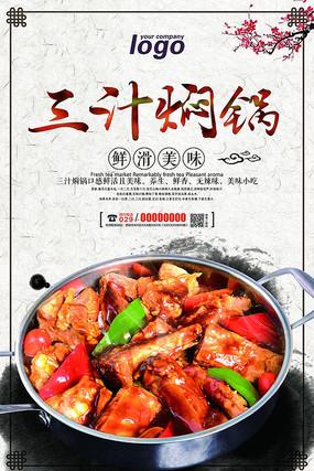 美食文化三汁焖锅海报