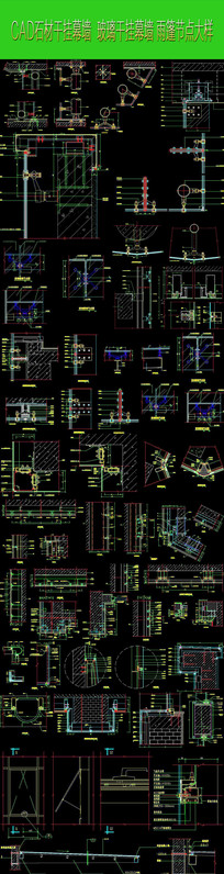 幕墙节点大样详图CAD图纸