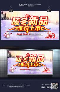 暖冬新年低价上市冬季活动海报设计