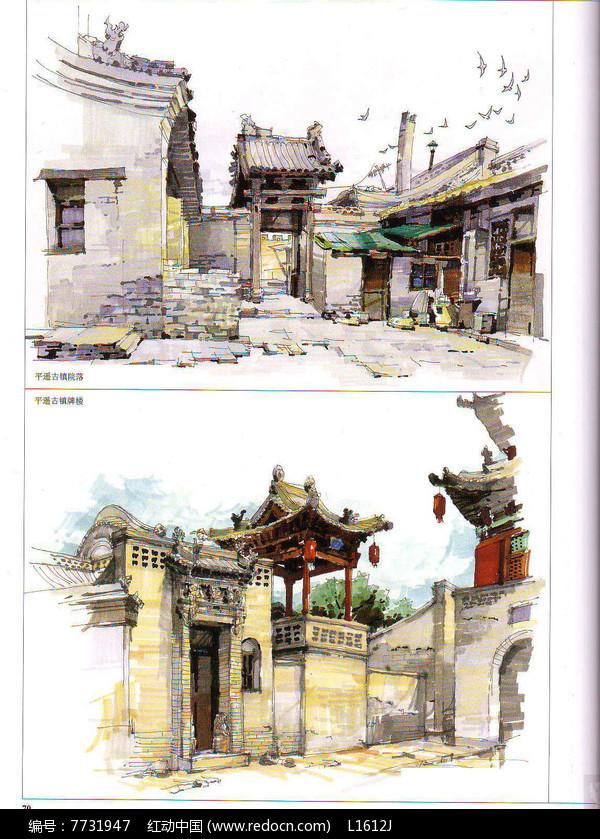 平遥古镇建筑手绘图片