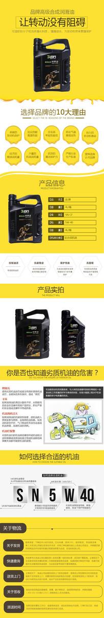 汽车维修保养机油黄色详情页 PSD