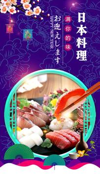 日本料理美食海报