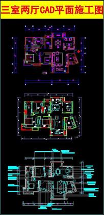 三室两厅CAD平面施工图
