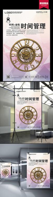 时间管理企业文化海报